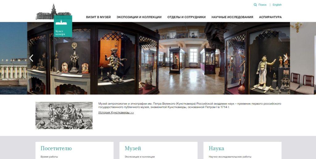 Кунсткамера официальный сайт - главная страница