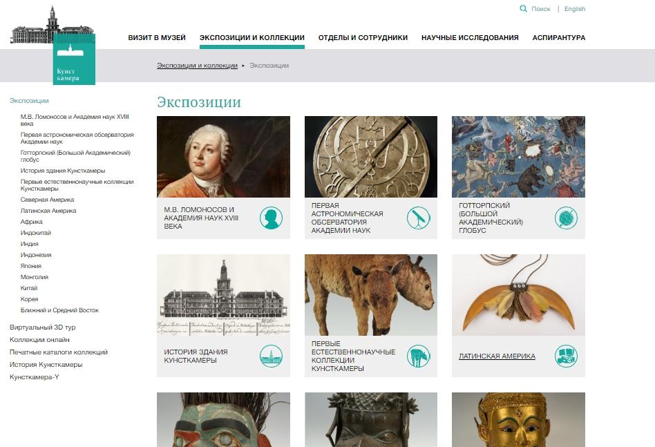 Официальный сайт Кунсткамера - экспозиции музея
