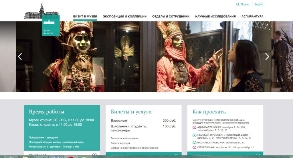 """Кунсткамера официальный сайт - раздел """"Визит в музей"""""""