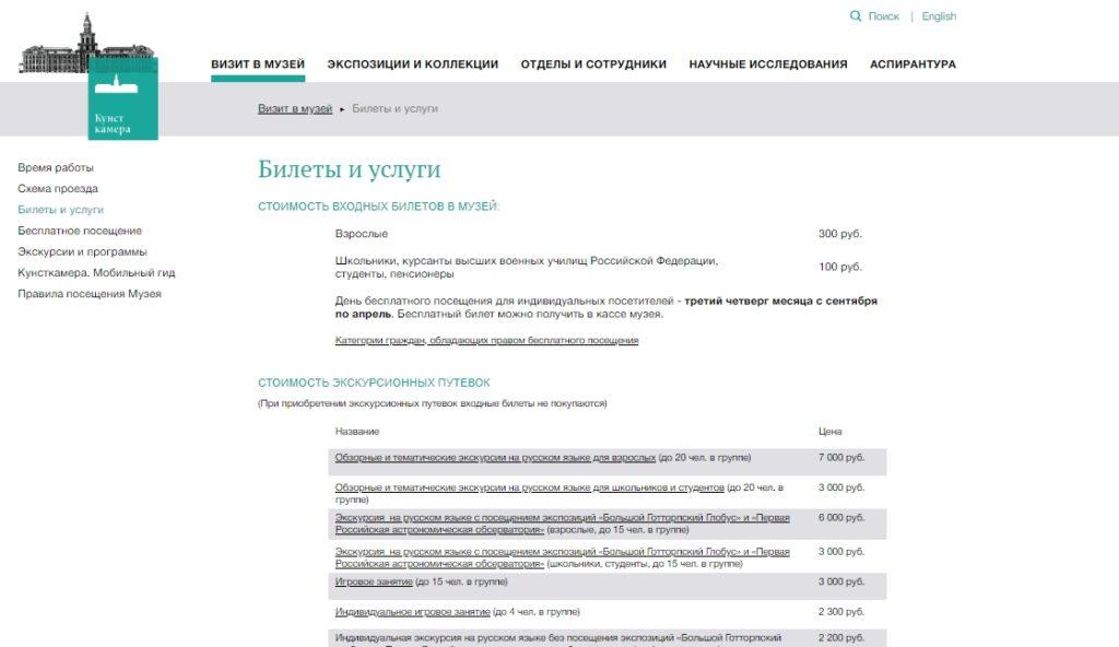 """Кунсткамера официальный сайт - раздел """"Билеты и услуги"""""""