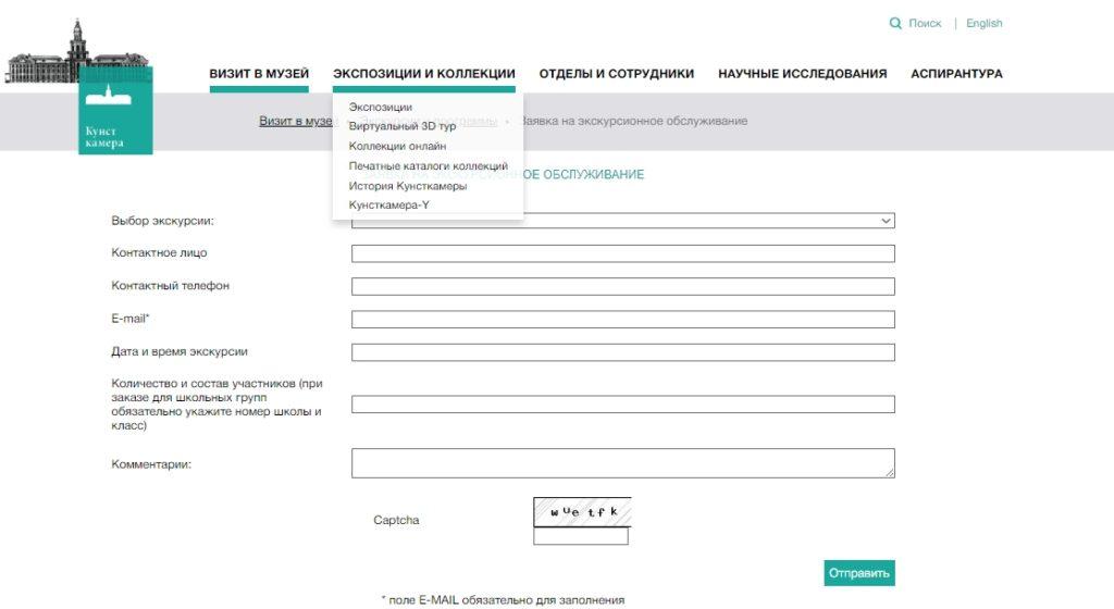 Кунсткамера Санкт-Петербург форма заказа на официальном сайте
