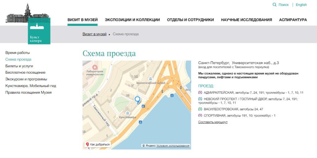 Кунсткамера Санкт Петербург режим работы и как добраться