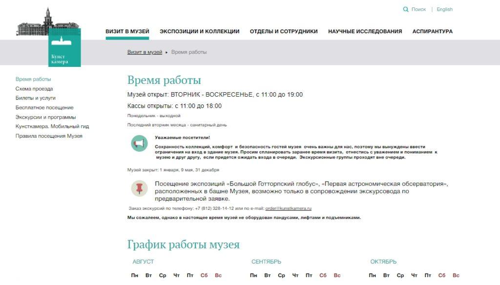 Кунсткамера Санкт-Петербург режим работы - время и график работы на официальном сайте